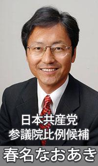 日本共産党参議院比例候補 春名なおあきの〝行っちきち戻んちきち〟