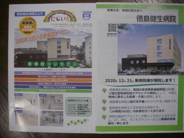 健生 病院 徳島 徳島健生病院